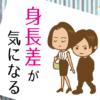 【高身長女性の恋愛事情】逆身長差カップルのメリットデメリット