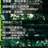 明治神宮-サイトマップ-