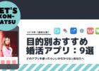KON-KATSU.NET_おすすめ婚活アプリ9選